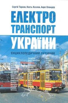 Електротранспорт України