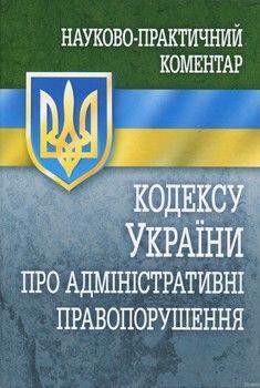 НПК кодексу України про адміністративні правопорушення. Станом на 5 серпня 2016 р.