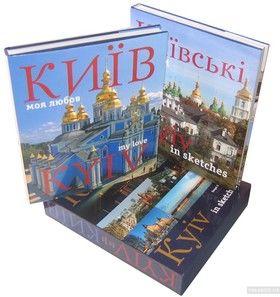 Київ - моя любов. Київські етюди / Kyiv - My Love. Kyiv in Sketches (комплект із 2 книг)