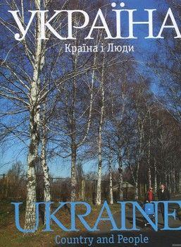 Україна. Країна і люди