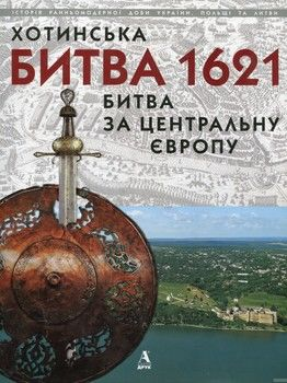 Хотинська битва 1621 - Битва за Центральну Європу