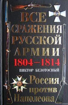 Все сражения русской армии 1804–1814. Россия против Наполеона