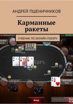 Карманные ракеты. Учебник поонлайн-покеру