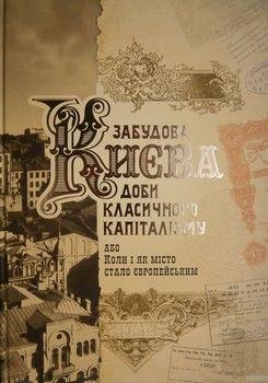 Забудова Києва доби класичного капіталізму, або Коли і як місто стало європейським