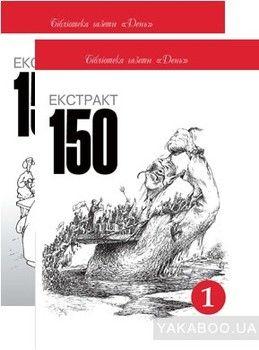 Екстракт 150 (комплект з 2 книг)