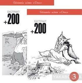 Екстракт 200 (комплект з 2 книг)