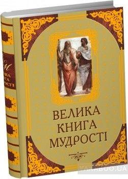 Велика книга мудрості. Афоризми та крилаті вислови