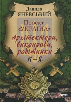 """Проект """"Україна"""". Архітектори, виконроби, робітникі. П - Я"""