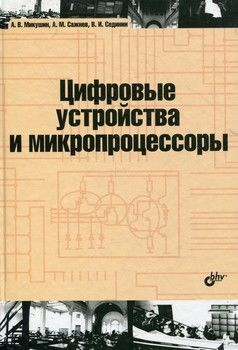 УЦифровые устройства и микропроцессоры