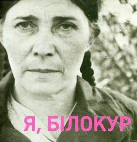 Я, Білокур Катерина Василівна
