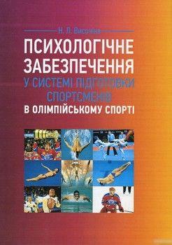 Психологічне забезпечення у системі підготовки спортсменів в олімпійському спорті
