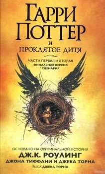 Гарри Поттер и Проклятое дитя. Части 1 и 2. Финальная версия сценария