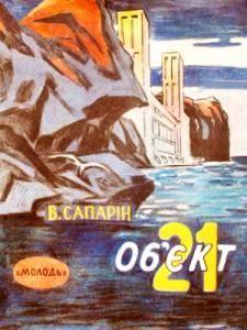Об'єкт 21 (збірка)