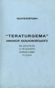 «Teraturgema» Афанасія Кальнофойського як джерело з генеалогії князівських родин