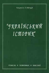 «Український історик»: генеза, тематика, постаті