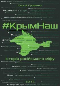 #КрымНаш. Історія російського міфу