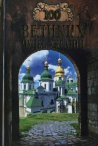 100 великих чудес України