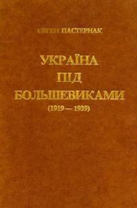 Україна під большевиками (1919–1939)