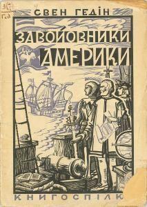 Завойовники Америки (вид. 1926)