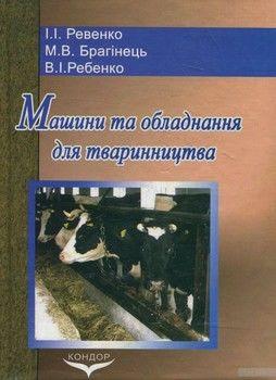 Машини та обладнання для тваринництва