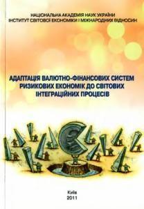 Адаптація валютно-фінансових систем ризикових економік до світових інтеграційних процесів