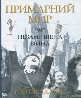 Примарний мир. 1945. Незавершена війна
