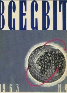 1963, №04 (58)