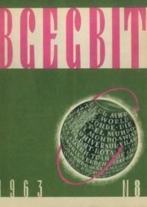 1963, №08 (62)