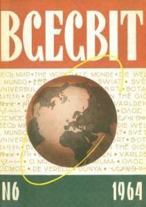 1964, №06 (72)