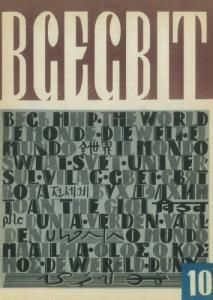 1965, №10 (88)