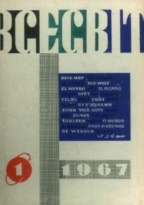 1967, №01 (103)
