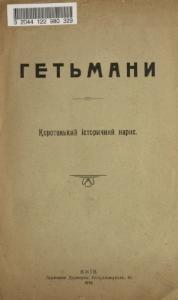 Гетьмани