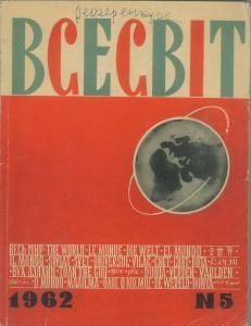 1962, №05 (47)