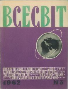 1962, №03 (45)