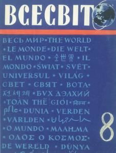1959, №08 (14)
