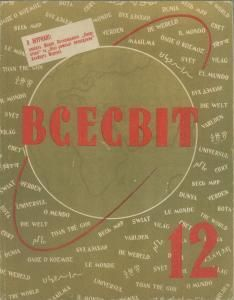 1960, №12 (30)