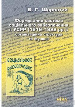 Формування системи соціального забезпечення в УСРР (1919—1922 рр.). Організаційна структура та функції