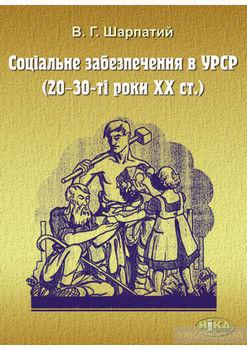 Соціальне забезпечення в УРСР (20–30-ті роки ХХст.)