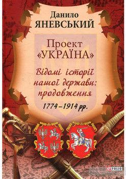 """Проект """"Україна"""". Відомі історії нашої держави: продовження 1774-1914 рр."""