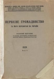 1929. Випуск 3