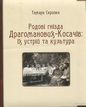 Родові гнізда Драгоманових-Косачів: їх устрій та культура
