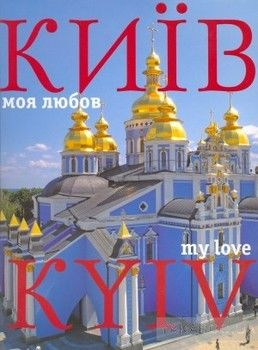 Київ - моя любов. Фотоальбом / Kyiv. My Love