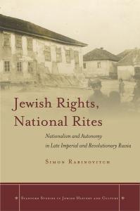 Рецензію на книгу: Саймон Рабіновч «Єврейські права, національні обряди. Націоналізм та автономія в імперській та революційній Росії»