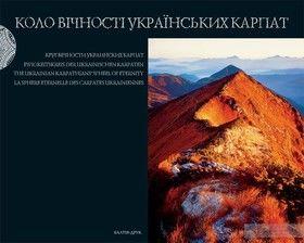 Коло вічності українських Карпат. Фотоальбом