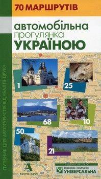 Автомобільна прогулянка Україною