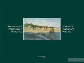 Український пейзажний живопис/Ukrainian Landscape Painting