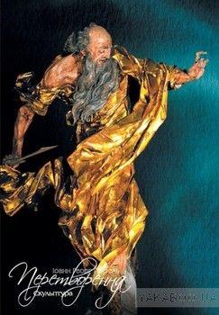 Іоанн Георг Пінзель. Скульптура. Перетворення