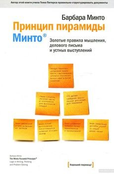 Принцип пирамиды Минто. Золотые правила мышления, делового письма и устных выступлений