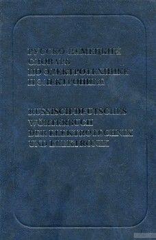 Русско-немецкий словарь по электротехнике и электронике. Около 25 000 терминов