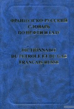 Французско-русский словарь по нефти и газу. Около 24 000 терминов
